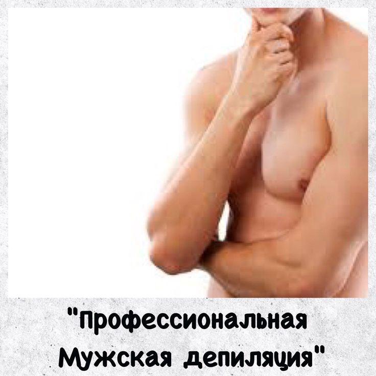 """🌟АКЦИЯ🌟""""VIP-курс. Депиляция от А до Я"""" - 16 ак.ч - 13500 руб   ✔Курс """"Сахарная депиляция. Шугаринг"""" - 8 ак.ч - 4500 руб  ✔Курс """"Восковая депиляция"""" - 8 ак.ч - 4500 руб  ✔ Курс """"Шоколадная депиляция"""" - 6 ак.ч - 4500 руб  ✔ Курс """"Бикини -дизайн"""" - 4 ак.ч - 3500 руб  ✔Курс """"Мужская депиляция"""" - 6 ак.ч - 4500 руб  Подробнее о курсах депиляции:  🌎http://continent-beauty.ru/courses/depil_all   ☎Запись на курс: 986-61-42  🏡Наш адрес: ул. Восстания д.4 оф. 300"""