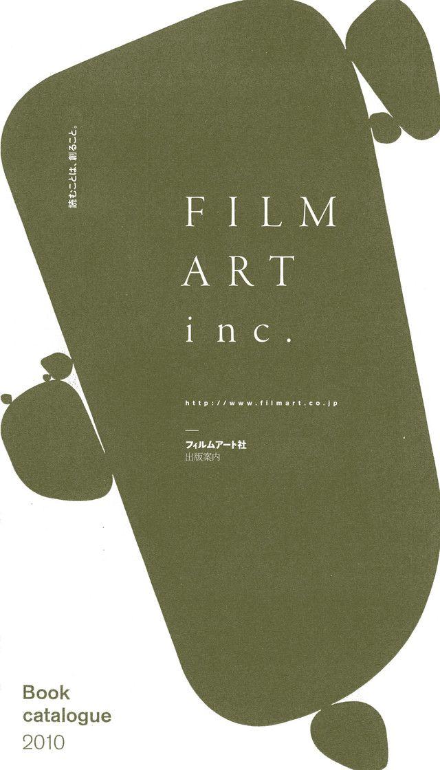 BookCatalog 2010〜 フィルムアート社様/AD・D