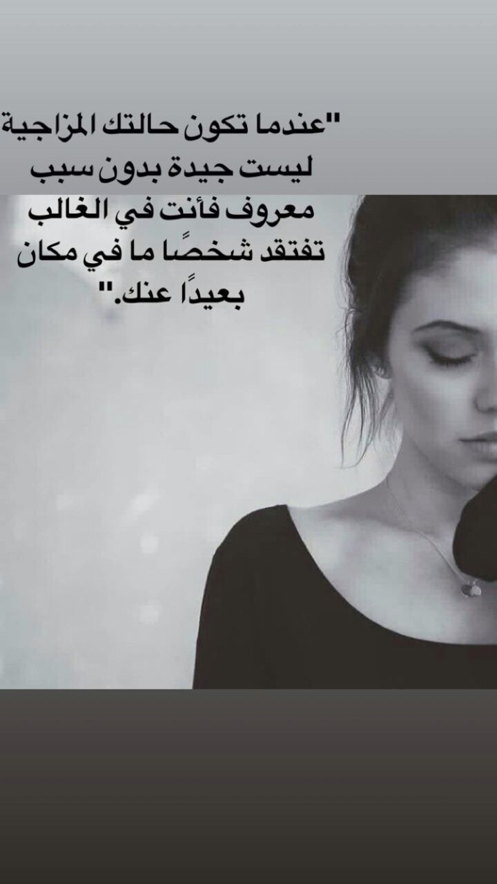 Pin By وحيده كالقمر On اقتباسات Arabic Quotes Photo Quotes Beautiful Words