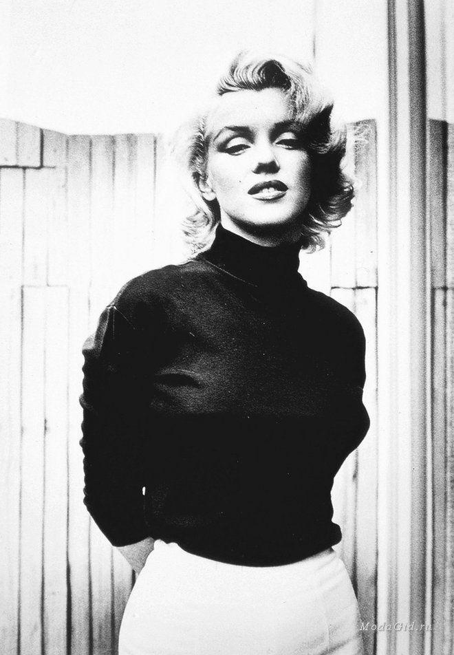 Мода и стиль: Водолазка: актуальные модели осени и зимы 2015, советы по стилю. В 50-х водолазку все чаще стали надевать знаменитости для подчеркивания интеллектуального стиля. Мэрилин Монро и Одри Хепберн сочетали черную водолазку с прямыми брюками, туфлями-лодочками или балетками.