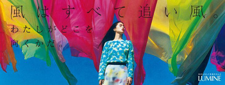 LUMINE 2014 spring poster
