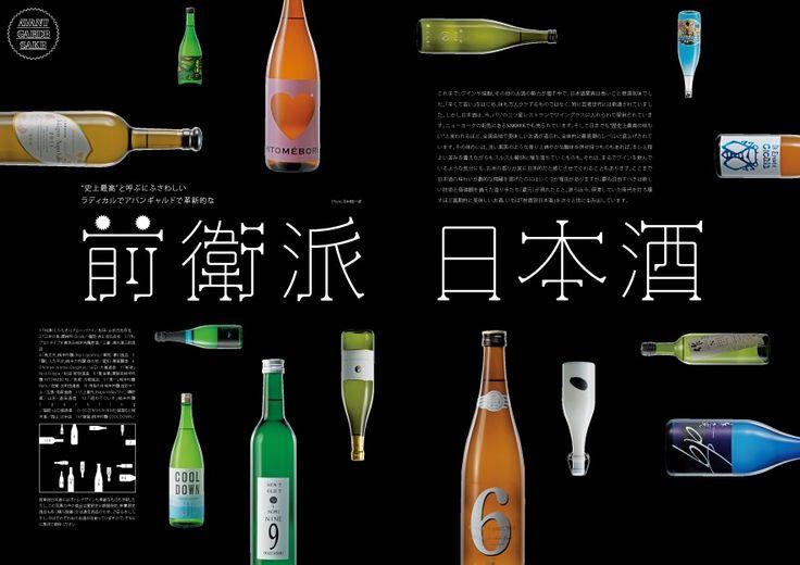前衛派日本酒