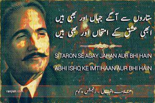 Sufi quotes and sayings pictures: Allama Iqbal Hindi Urdu Sufi poetry