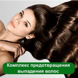 Комплекс СО2 для предотвращения выпадения волос – это смесь СО2 экстрактов мать-и-мачехи, череды и облепихи, которые оказывают укрепляющее воздействие на локоны и волосяные фолликулы, препятствуя потере волос и питая волосы и кожу головы. Состав  комплекс