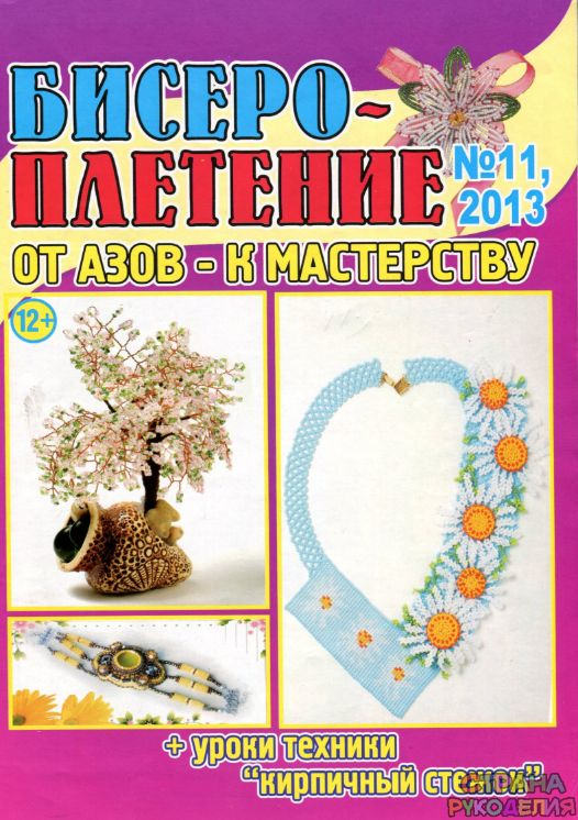 Бисероплетение 2013'11. - Бисероплетение - Журналы по рукоделию - Страна рукоделия
