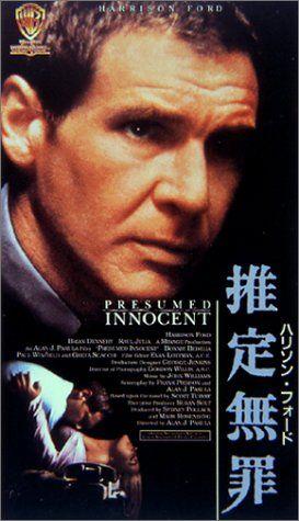 Amazon.co.jp: 推定無罪 [VHS]: ハリソン・フォード, アラン・J・パクラ: ビデオ