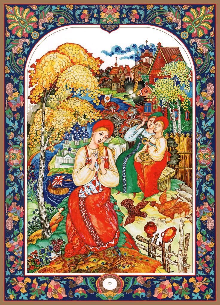 The Scarlet Flower illustrated by Nadezhda Komarova