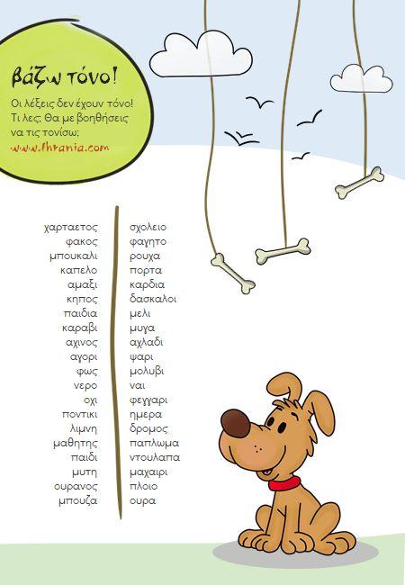 Ασκήσεις Γλώσσας - Α' Δημοτικού: Βάζω τόνο!