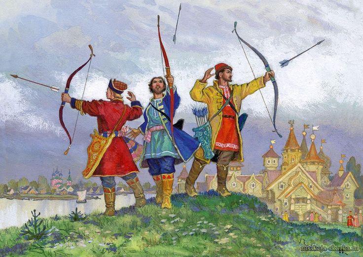 """Сказка """"Царевна-лягушка"""" — Дети мои милые, вы теперь все на возрасте, пора вам и о невестах подумать! — За кого же нам, батюшка, посвататься? — А вы возьмите по стреле, натяните свои тугие луки и пустите стрелы в разные стороны. Где стрела упадет — там и сватайтесь. http://russkaja-skazka.ru/carevna-lyagushka/"""