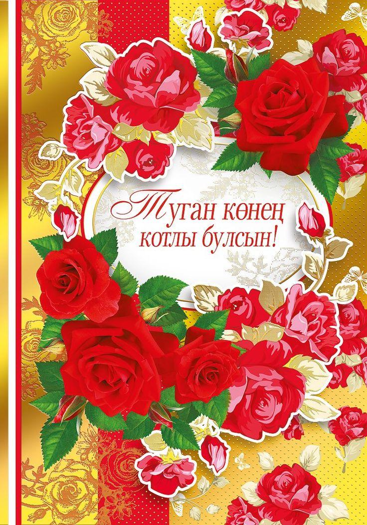 Поздравление на татарском языке с днем рождения открытки с днем рождения, днем рождения