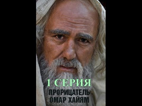 Прорицатель Омар Хайям. Хроника легенды (1 серия).