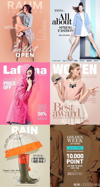 韩国购物网ifmall banner设计...