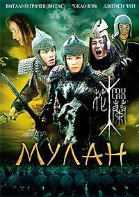 Мулан / Hua Mulan / 2009 / ПМ, СТ / BDRip (1080p) :: Кинозал.ТВ