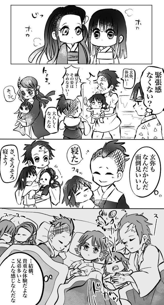 炭治郎 カナヲ」のYahoo!検索(リアルタイム) , Twitter