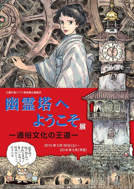 ジブリ美術館で江戸川乱歩「幽霊塔」の企画展開催中!カリオストロの城とのつながりも必見! | ガジェット通信