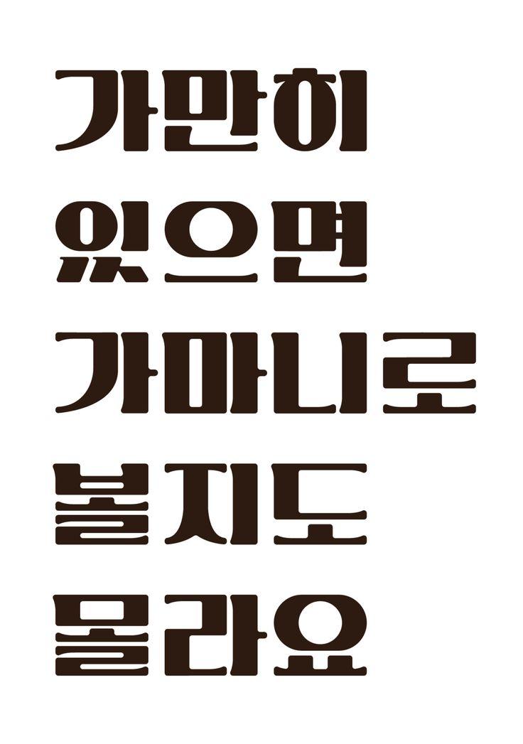 한글 타이포그래피 : Photo