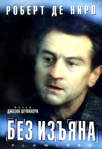 Без изъяна / (Flawless) (1999)