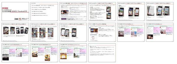 マーク・ザッカーバーグCEOが語ったFacebook10周年、新アプリ「Paper」投入 [そのまま会議に出せる!Facebookネタ] | Web担当者Forum