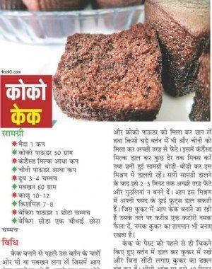 Birthday Cake Recipes In Hindi #BirthdayCakes http://ift.tt/2E5bquC