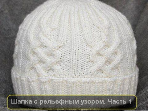 Видео мастер-класс вязания шапки рельефным узором спицами. Эта зимняя шапка связана на размер 54-56 см. В мастер-классе изделие выполнено с...