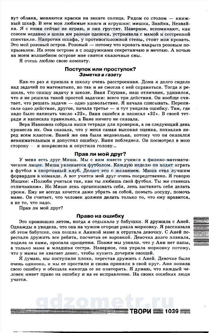 Гдз по русской словестности
