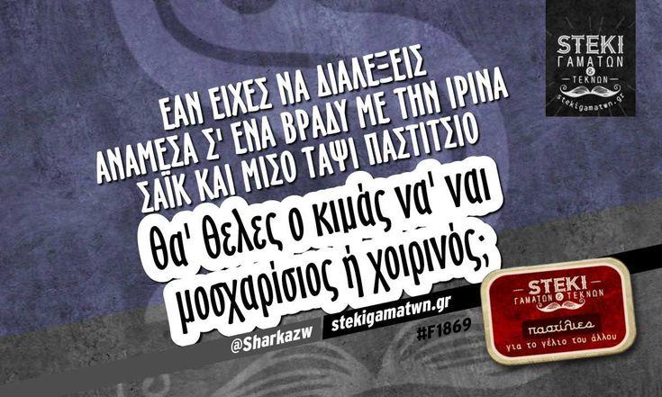 Εάν είχες να διαλέξεις  @Sharkazw - http://stekigamatwn.gr/f1869/