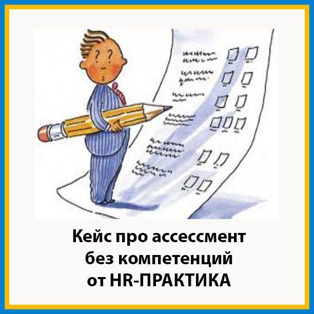 """Если нужно срочно провести оценку и нет времени на разработку модели и индикаторов оценки компетенций, можно воспользоваться """"обходной технологией"""". Подробнее http://hr-praktika.ru/blog/case/kejs-pro-assessment-bez-kompetentsij/"""