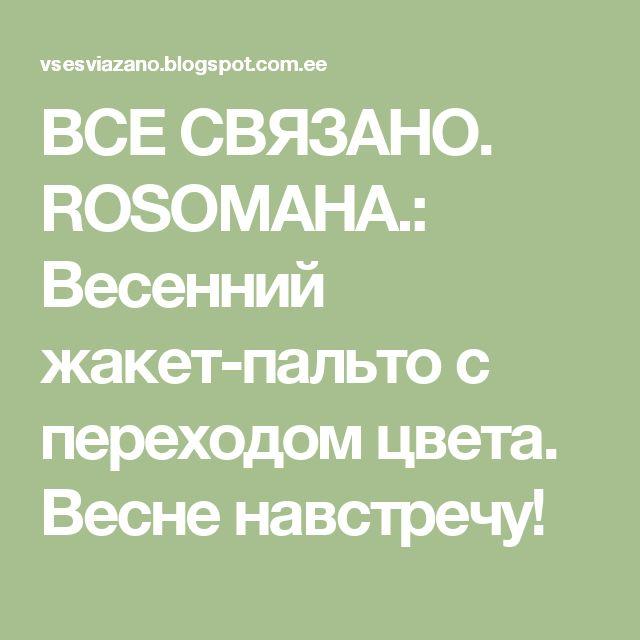 ВСЕ СВЯЗАНО. ROSOMAHA.: Весенний жакет-пальто с переходом цвета. Весне навстречу!