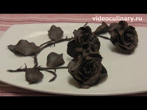 Рецепт - Шоколадные розы от http://videoculinary.ru Бабушка Эмма - YouTube
