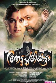 Aadupuliyattam 2016 Malayalam Movie Online free, Aadupuliyattam Watch Full Movie DVDRip, Aadupuliyattam Full Malayalam Watch Movie Free HD 720p, Aadupuliyattam Malayalam Download Movie Free, Aadupuliyattam Movie Watch Online, Aadupuliyattam Malayalam Movie Mp3 Video Songs, Aadupuliyattam Malayalam DVDRip Film Torrent Download, Aadupuliyattam Malayalam Movie Youtube, Aadupuliyattam MP4 Movie, Aadupuliyattam Malayalam Movie Wikipedia IMDB, Aadupuliyattam Movie Malayalam Posters. Visit this…