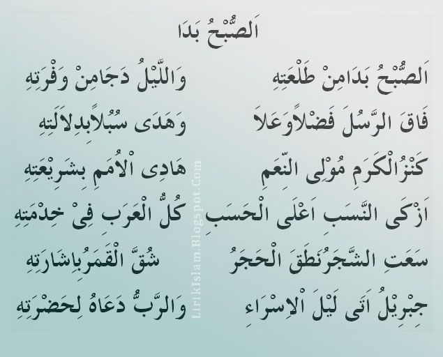 Lirik Assubhubada Arab Latin Terjemahan