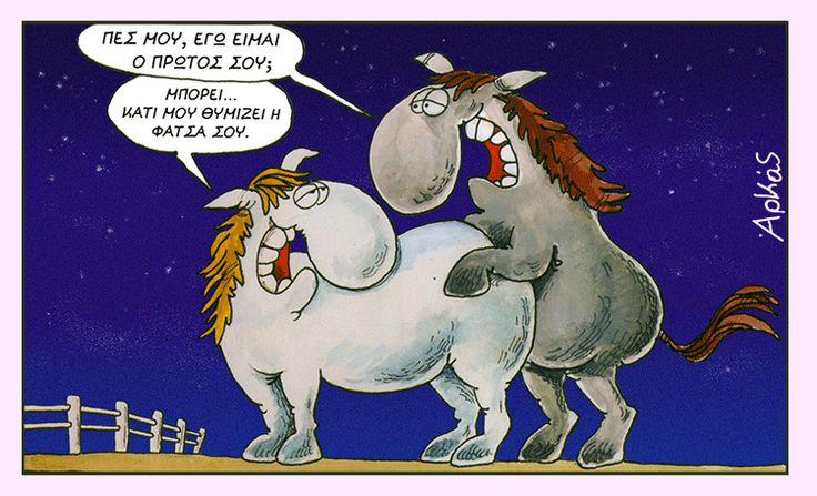 Ξυπνάς μέσα μου το ζώο   αρχικη, αρκας εν κινησει   ethnos.gr
