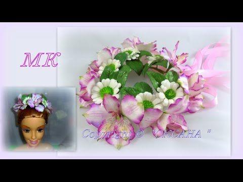 """МК """"Веночек на гульку с альстромерией и хризантемой ромашковой из фома . - YouTube"""