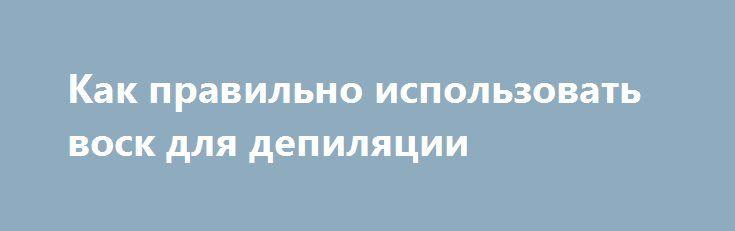 Как правильно использовать воск для депиляции http://minsk1.net/view_news/kak_pravilno_ispolzovat_vosk_dlya_depilyacii/  Восковая депиляция на сегодняшний день заработала себе самый высокий статус. Это одна из наиболее эффективных процедур по удалению нежелательной растительности на теле. И даже не смотря на тот факт, что процедура довольно болезненная, результат..