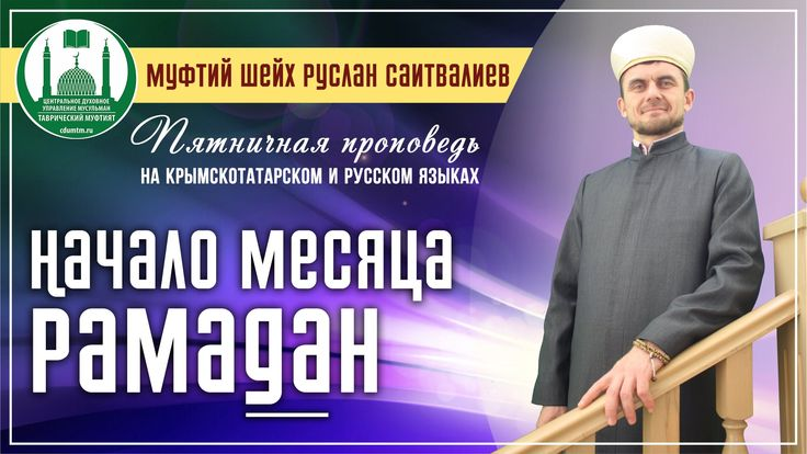 Начало месяца Рамадан - Пятничная проповедь
