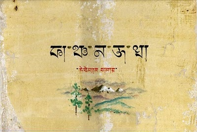The title-card of movie KANCHENJUNGA..designed by Ray.