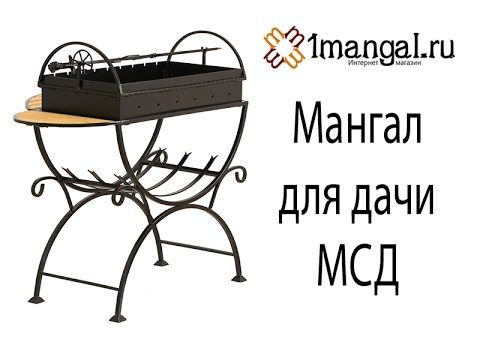Где купить мангал для дачи    мангал из металла МСД