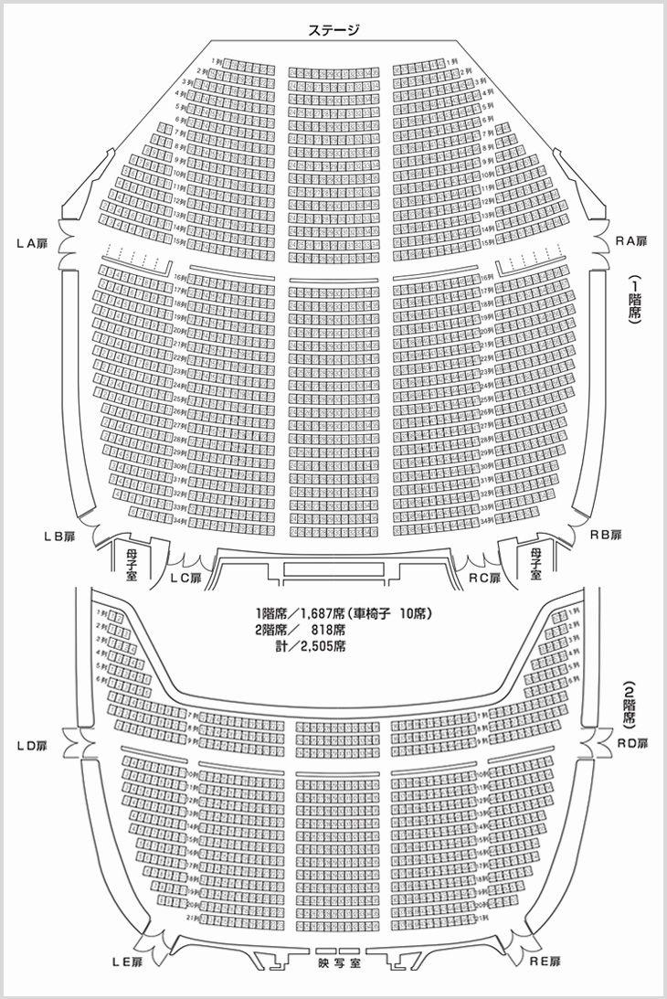ソニックシティ ホール座席表