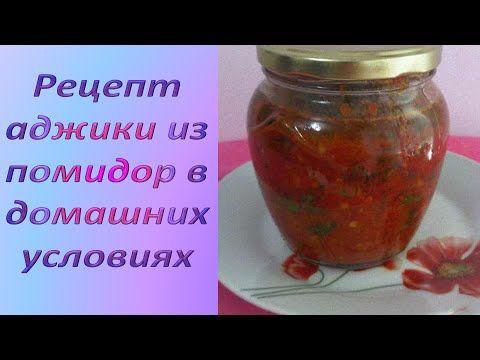 Рецепт аджики из помидор в домашних условиях.