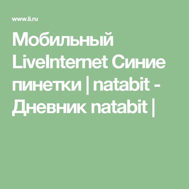 Мобильный LiveInternet Синие пинетки   natabit - Дневник natabit  