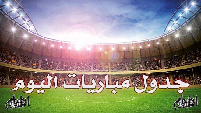 يلعب اليوم الدوري الإنجليزينيوكاسل شيفيلد الساعة 4 00 عصرا أستون فيلا تشيلسي الساعة 6 15 مساء جدول المباريات Www Alayyam Info Soccer Field Field