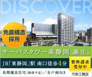サーパスタワー 東静岡 誕生。穴吹工務店のバナーデザイン