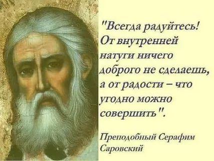 преподобный серафим саровский: 27 тис. зображень знайдено в Яндекс.Зображеннях
