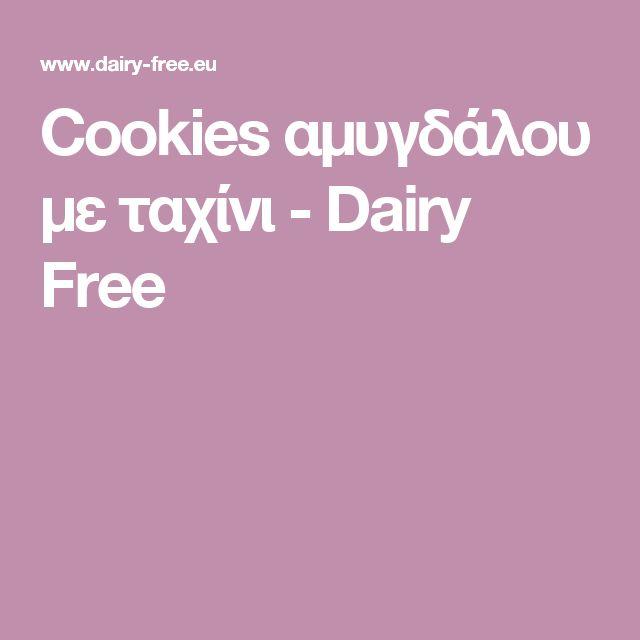 Cookies αμυγδάλου με ταχίνι - Dairy Free