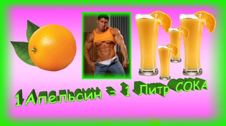 Как сделать 1 литр сока из одного апельсина