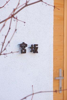 本日から4月スタートですね。気持ちもあたらに頑張りたいと思います。早速ですが素敵なお取付完成画像をいただきました。ありがとうございます!鉄漢字表札とっても素敵に馴染んで素敵です。こちらも鉄漢字表札ですモダンなご自宅に鉄漢字が馴染んでいますね