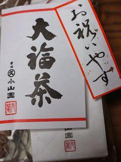 度々行きたい旅。: 京都観光:新年を祝う「大福茶」