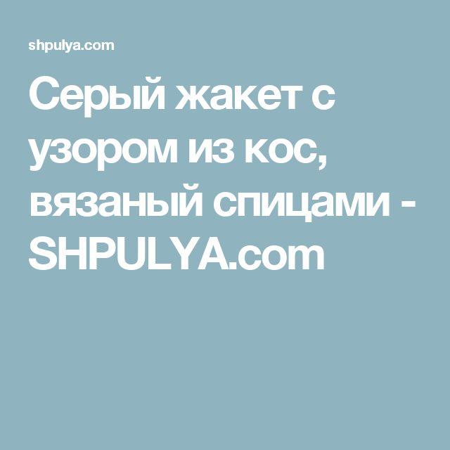 Серый жакет с узором из кос, вязаный спицами - SHPULYA.com