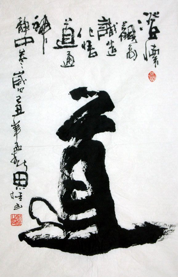 20 Best Images About Chinese Calligraphy On Pinterest