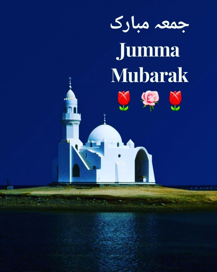 25+ Best Ideas About Jumma Mubarak On Pinterest